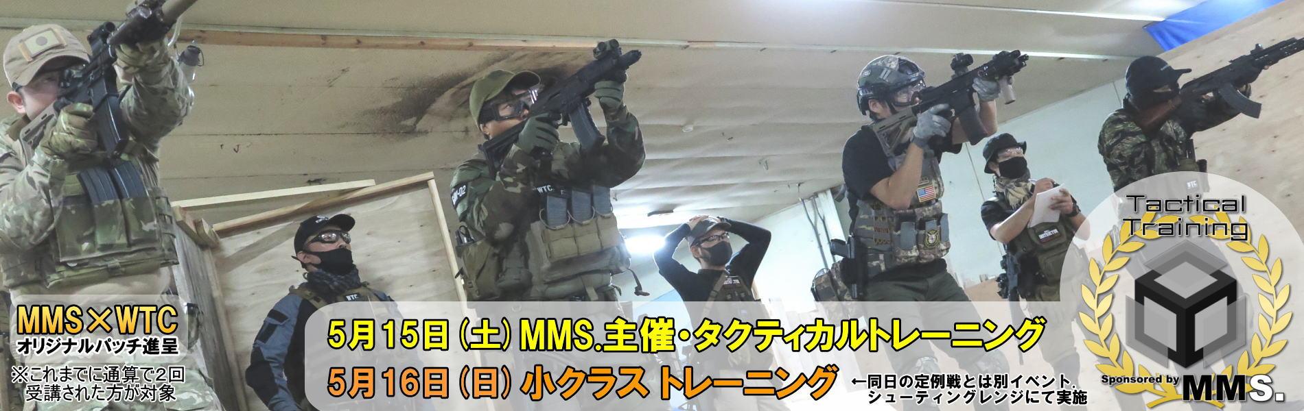 徳島タクティカルトレーニング
